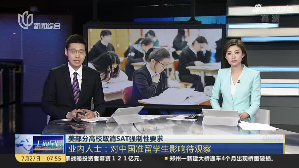 美部分高校取消SAT强制性要求:业内人士——对中国准留学生影响待观察