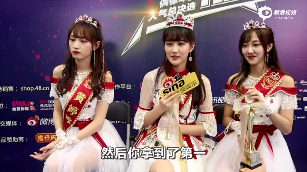 对话SNH48总选TOP3 李艺彤回应质疑调侃自己有人格魅力