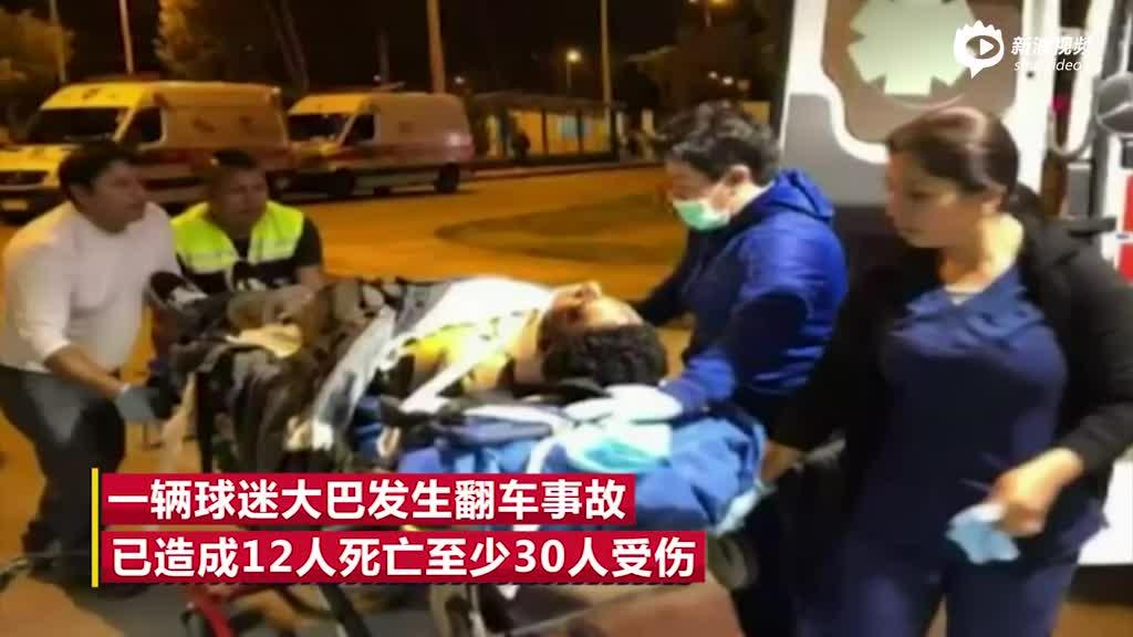 视频-悲剧!厄瓜多尔一球迷大巴翻车 已有12人遇难