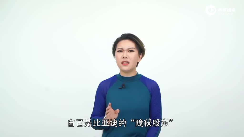 """视频:史诗级诈骗案:天上掉馅饼 比亚迪""""躺着吃"""""""