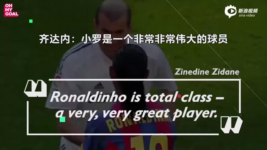 视频-看足坛巨星评价小罗 德科:他天赋超过梅西C罗