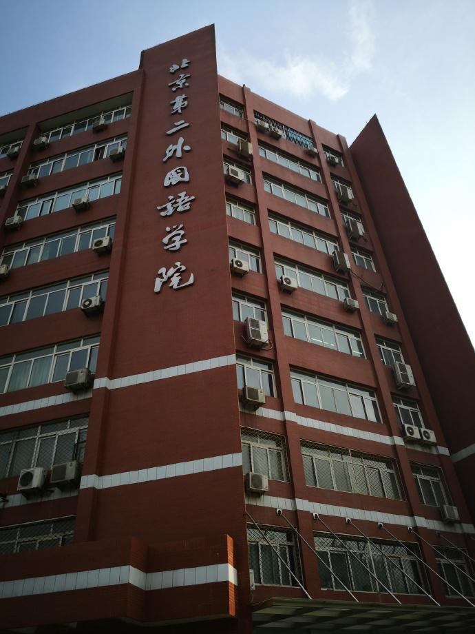 托福之旅(一)--北京第二外国语学院