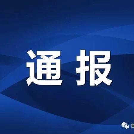 """拖欠农民工工资,吉林省6家单位上""""黑榜"""""""