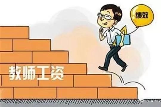 两会:教师工资待遇继续落实