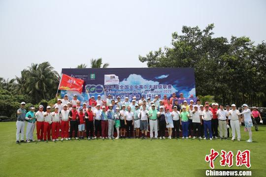 第三届全国业余高尔夫超级联赛开杆 高朋会轻松夺冠
