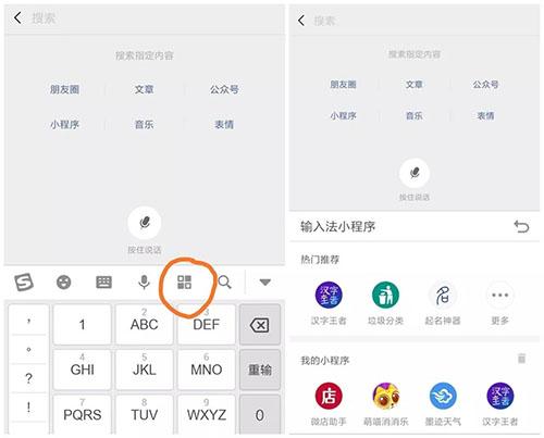 搜狗正式上线搜狗输入法小程序平台