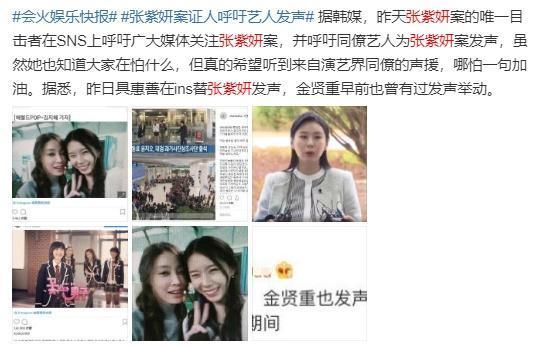 胜利事件愈演愈烈,张紫妍案证人呼吁艺人发声