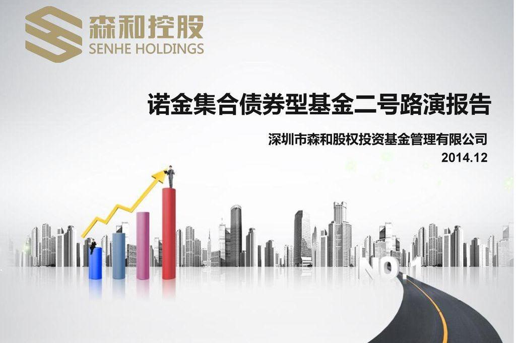 富安达富利纯债债券型证券投资基金招募说明书