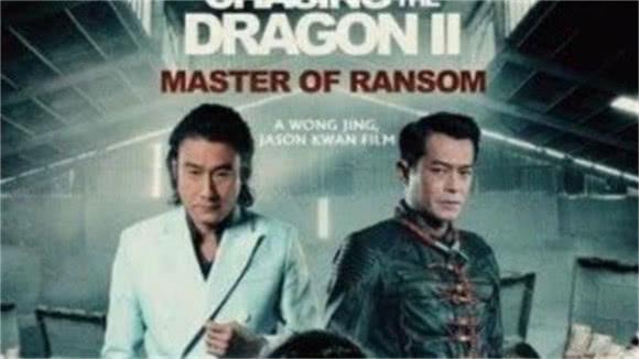 《追龙2》2019年上映,古天乐梁家辉云千千强势加盟