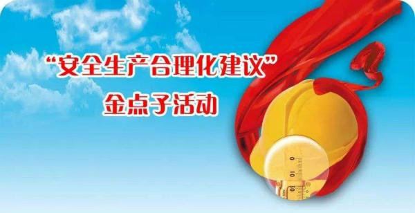 """临沂罗庄面向社会征集安全生产""""金点子"""",快来为家乡献计吧!图片"""