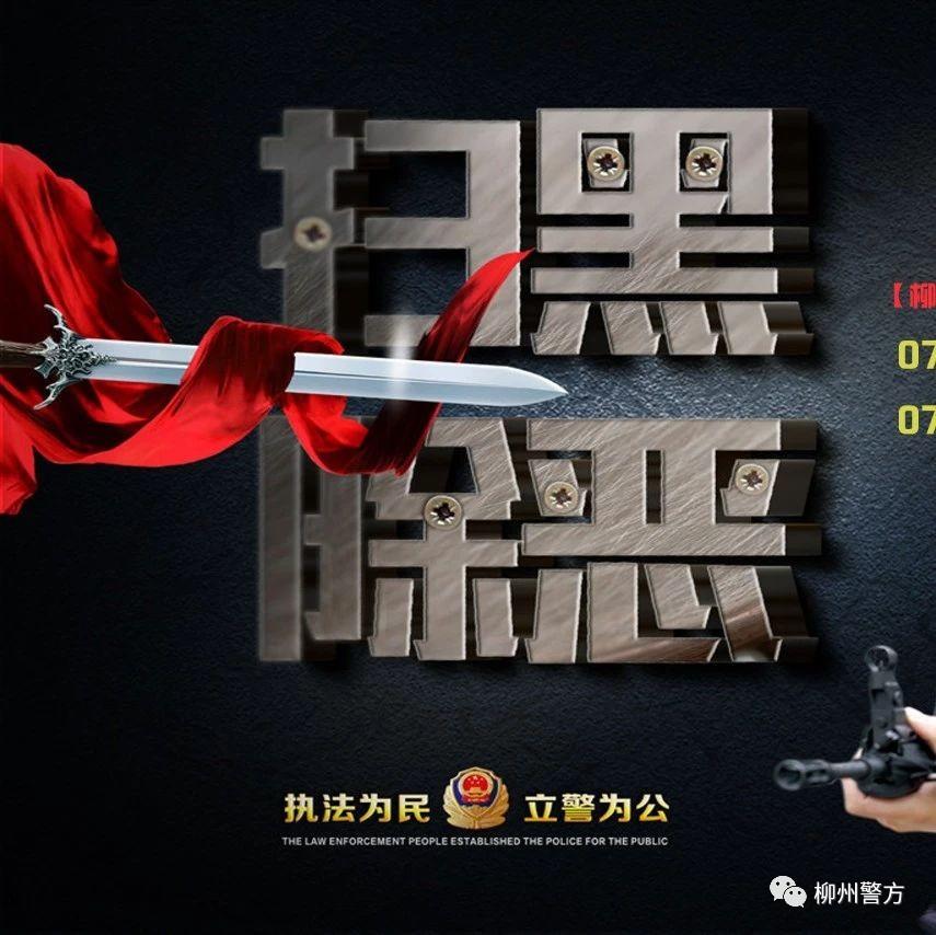 柳州:开设赌场聚众赌博被警方一锅端 缴获赌资3万元