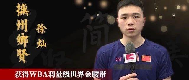 """""""世界拳王""""徐灿:3岁训练打靶 要为抚州做点事"""