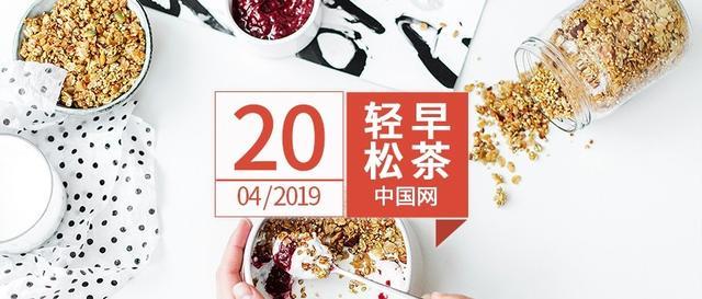 『2019.04.20』 轻松早茶