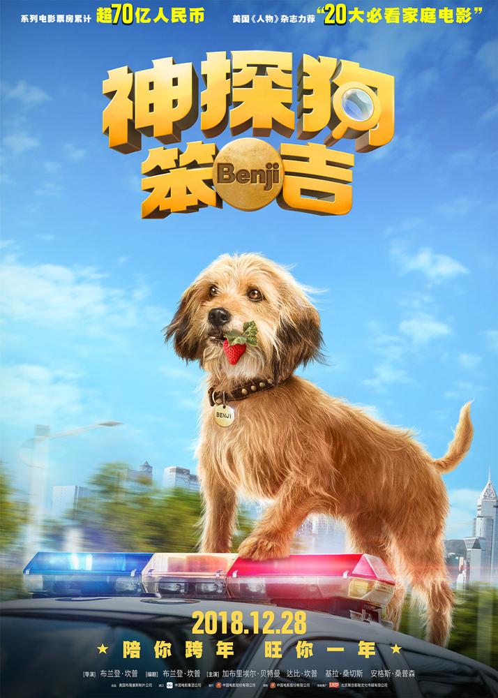 """《神探狗笨吉》定档12·28 """"超级萌宠""""首登中国大银幕"""
