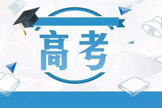 距离2019年高考还有63天,详解港澳高校内地招生方式
