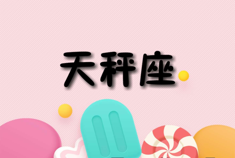 12月8日十二星座爱情:天秤男生运势开,天蝎财神爷降临双子座桃花会害羞图片