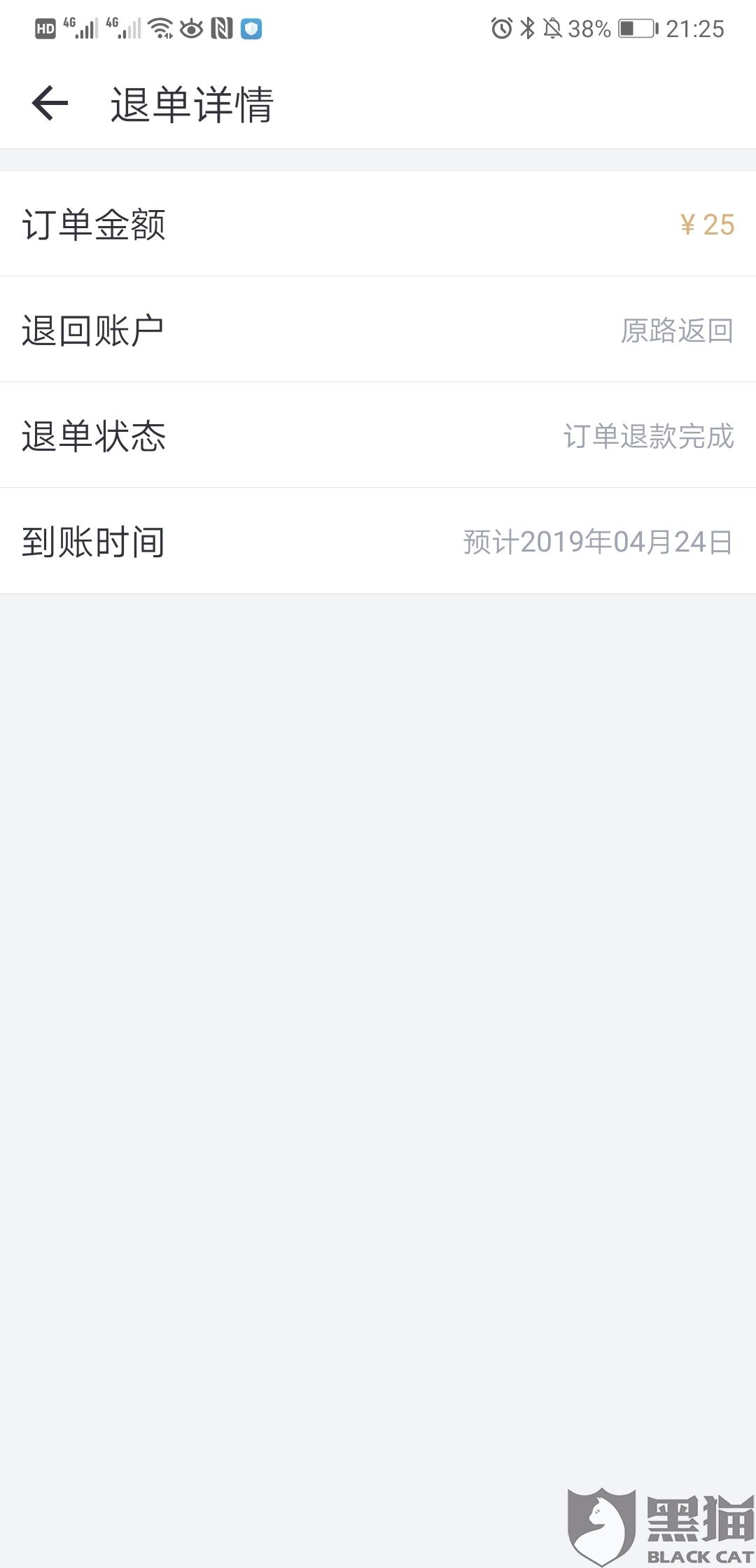 剧照v剧照:万达黑猫app退票后不退还小子抵值券香港电影坏电子电影图片