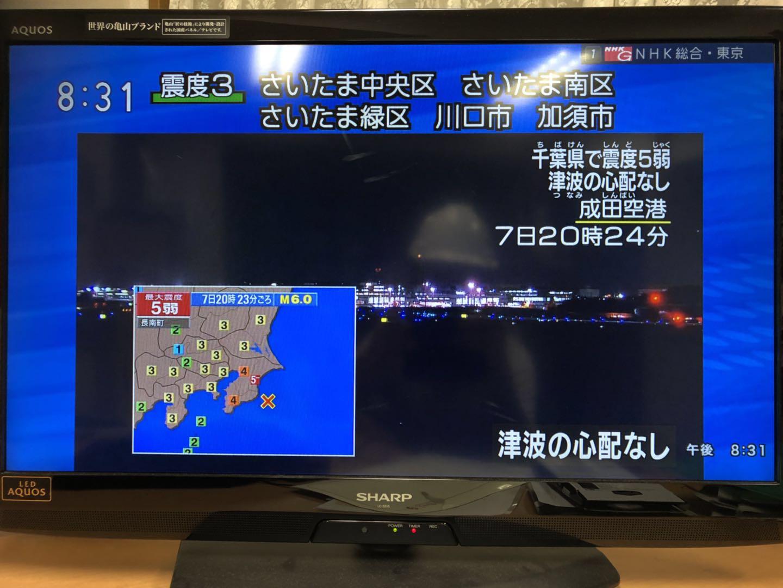 东京发生里氏6.0级地震 剧烈摇晃约10秒