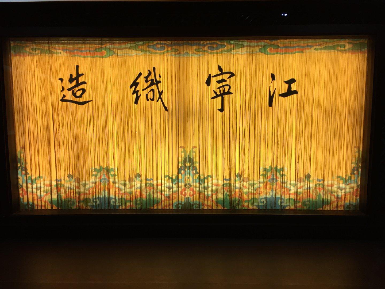 南京的江宁织造博物馆,资深红粉的打卡圣地