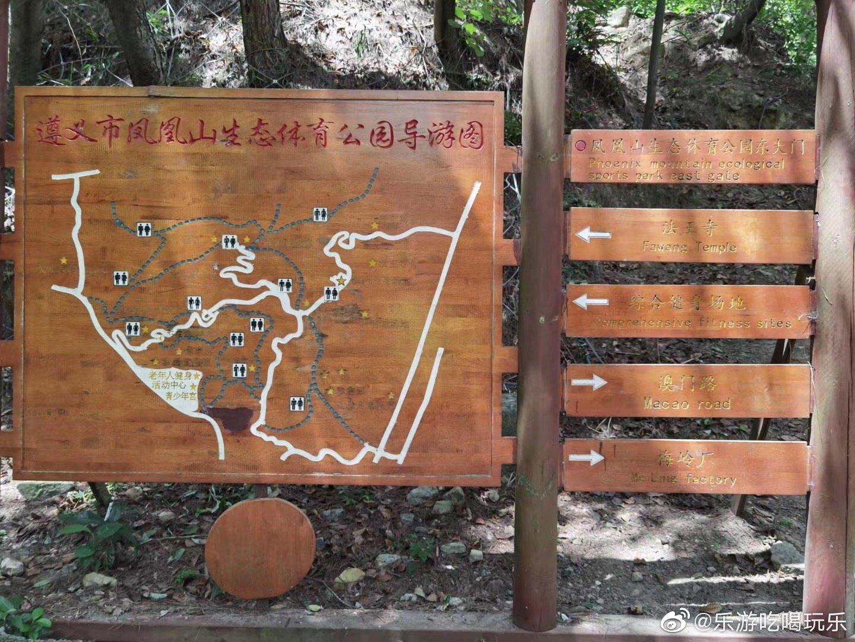 漫步遵义凤凰山公园