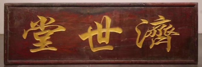 古代牌匾折射人文历史(组图)