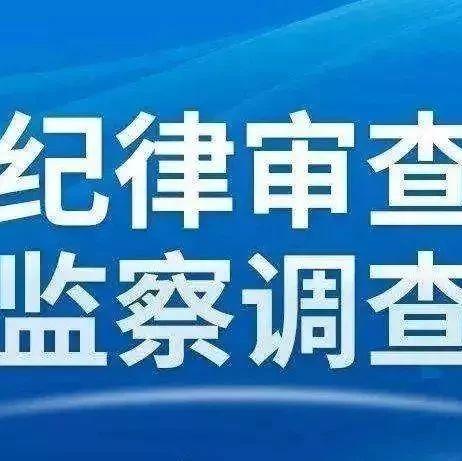 南阳市药监局原局长张树华被查 身兼多职涉嫌违纪违法