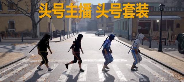 头号主播,头号套装:首批中国绝地求生主播定制皮肤即将上线