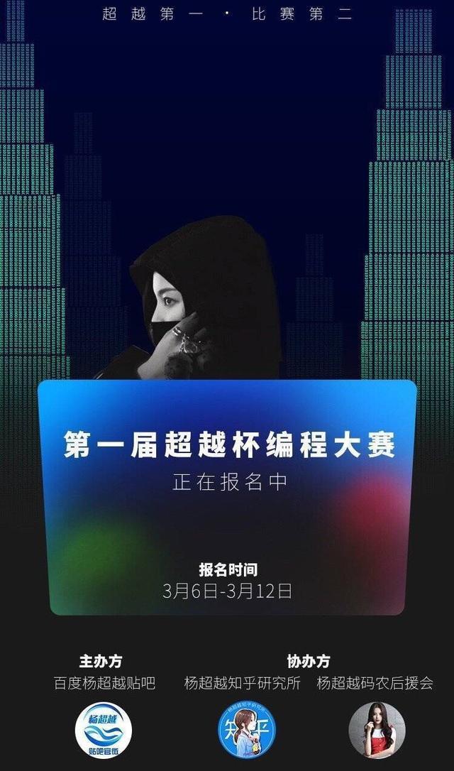 """""""杨超越杯""""编程大赛神奇开锣,直男粉丝竟然这么硬核"""
