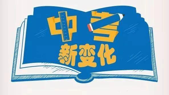 今年河南中招政策出炉 8类考生可享受加分