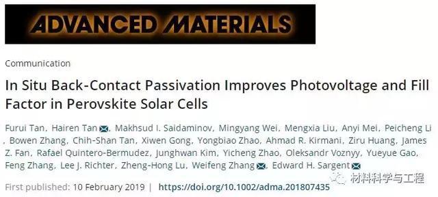 南京大学合作研制高效率钙钛矿太阳能电池