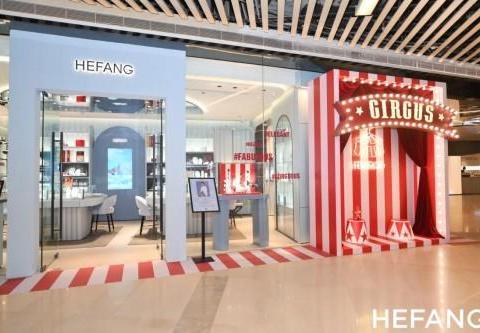 HEFANG马戏团登陆北京 趣味装置限时打卡