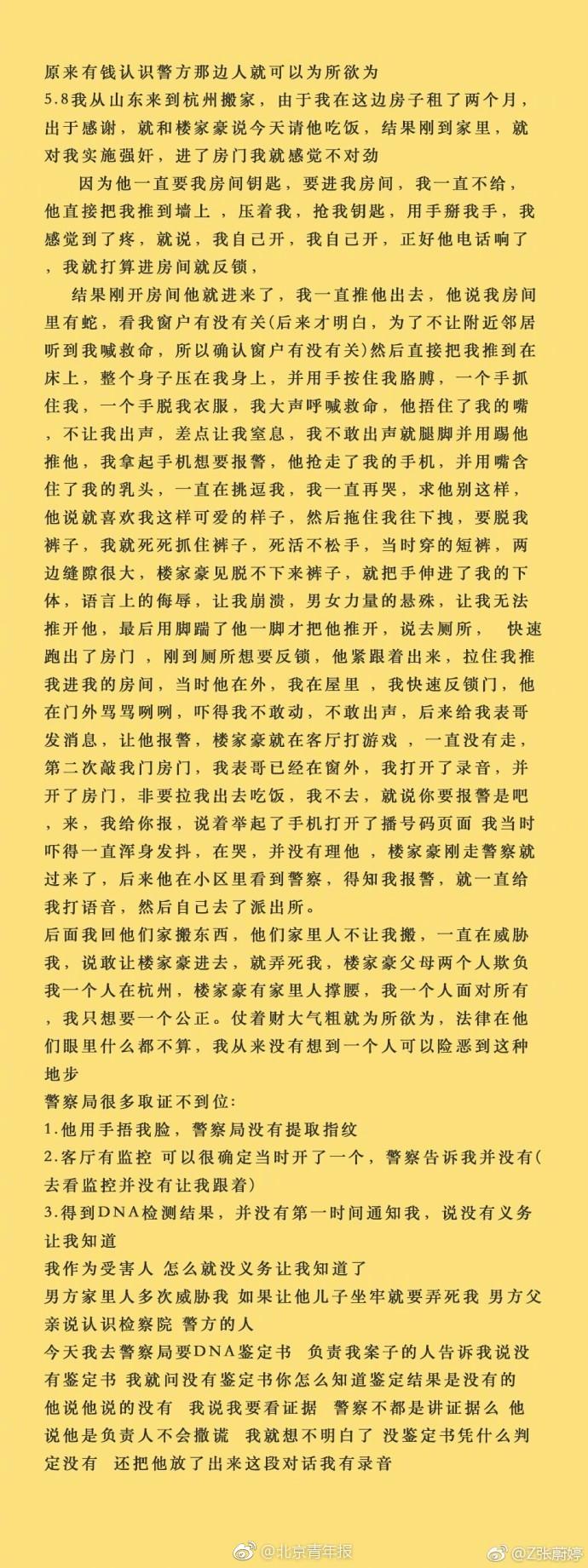 女生称险被房东强奸还遭威胁 杭州警方称将发通报