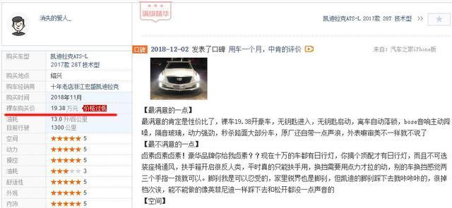 同价位加速最快B级车,动力碾压3系,隔音不输C级,落地普遍23万
