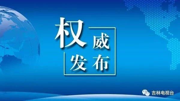 省委对刘惠洲等19名不担当不作为干部进行组织处理