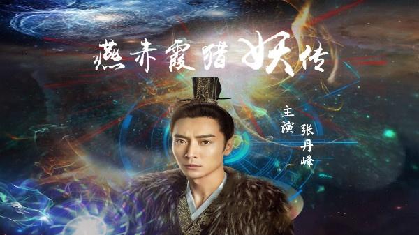 张丹峰首次挑战古装玄幻银屏电影《燕赤霞猎妖传》