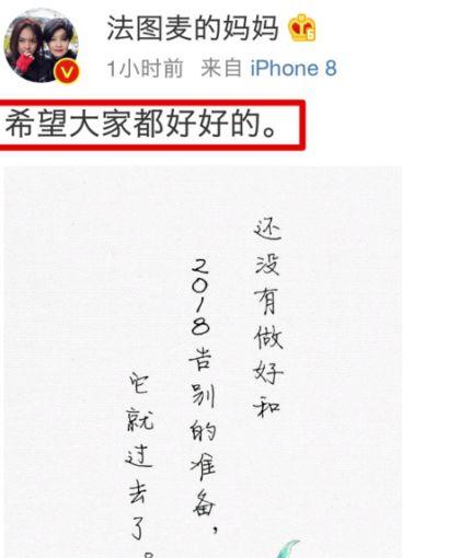 李咏妻子哈文再发文,跨年夜孤单度过,短短一句话尽显不舍之情