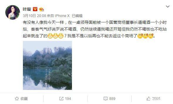 叶璇正面刚娱乐圈陪酒潜规则,而这些女星却敢怒不敢言