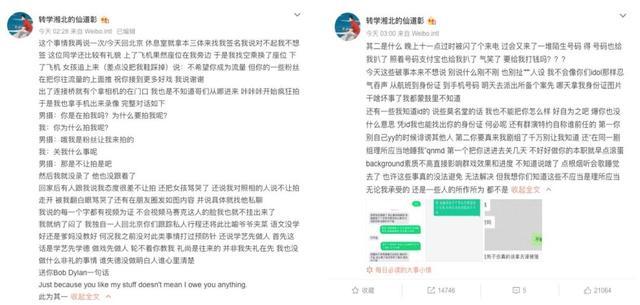 """屈楚萧开怼""""私生饭"""",深扒""""明星资料5元打包卖""""的灰色产业链"""