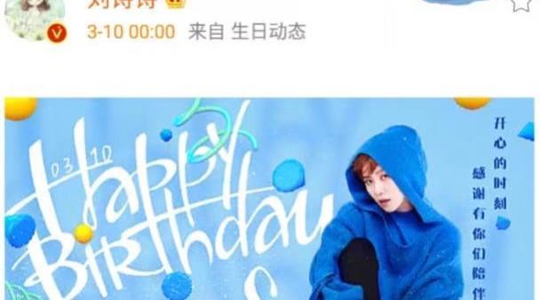刘诗诗32岁生日,吴奇隆微博示爱,网友:
