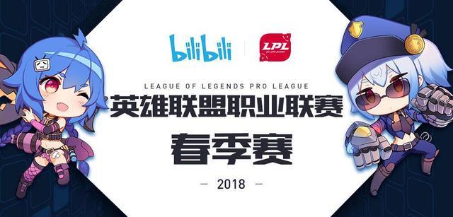 组建电竞俱乐部后,B站也能直播LPL了!