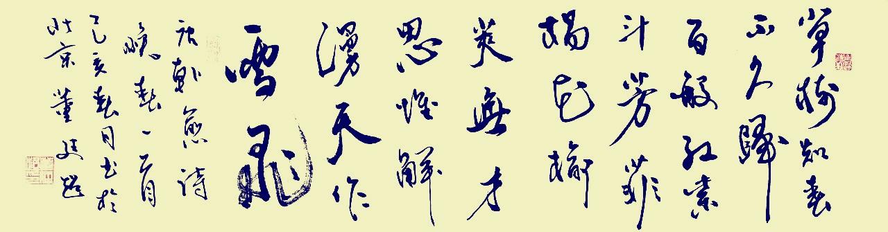 一春芳意,三月如风,牵系人情――北京书协董廷超书法新作鉴赏