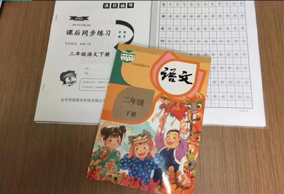 部编教材_部编版二年级语文下册教材 课后同步练习题 字帖