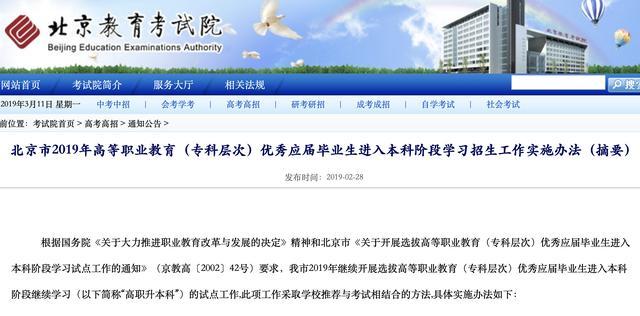 北京市2019年高职(专科)优秀毕业生进入本科学习招生实施办法