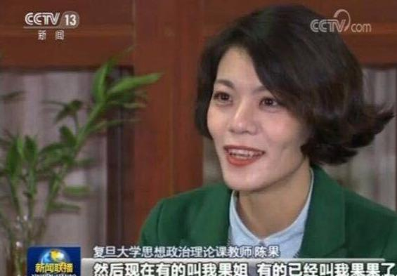 前一段时间复旦大学陈果教授在网上很火,你怎么看?