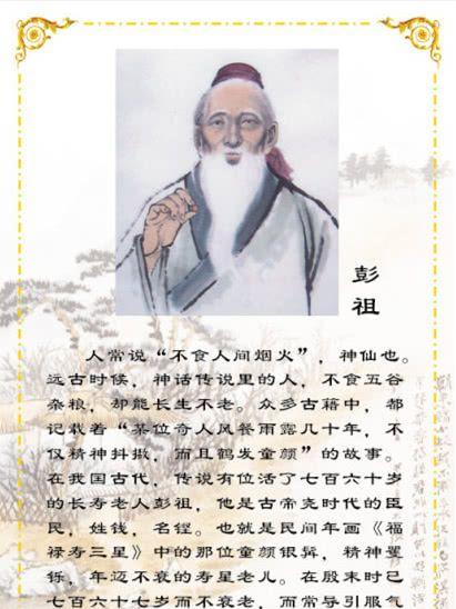 历史上最长寿的人,不是李庆远,而是生活在尧舜时期的他