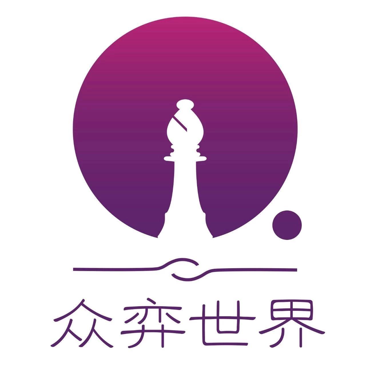 """""""众弈杯""""2019年中国国际象棋甲级联赛沈阳站(第一站)外援名单"""