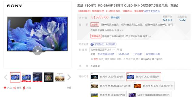 索尼A8F智能电视自带安卓7.0系统 尽享大量APP内容