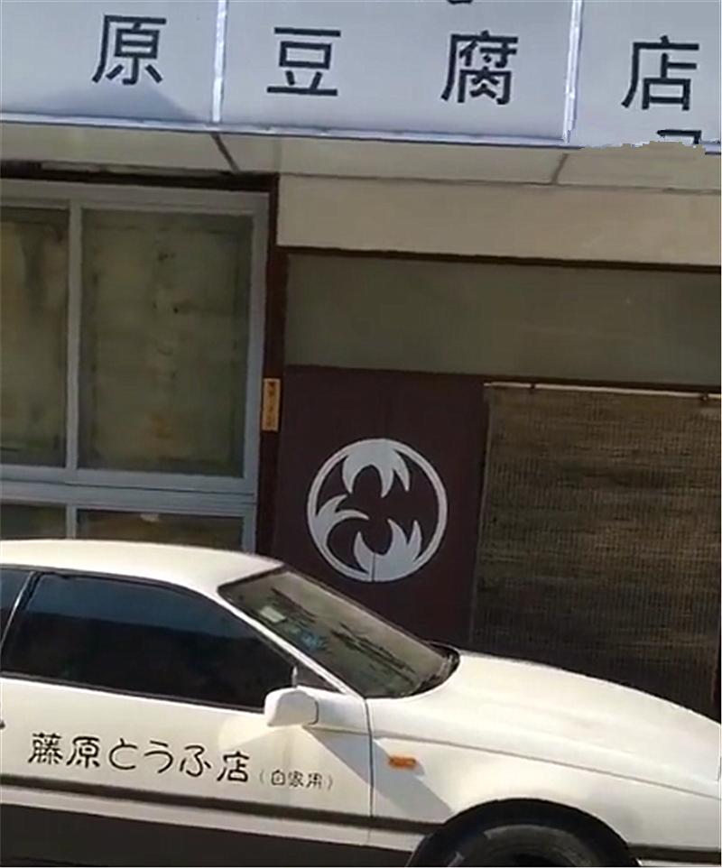 """街头偶遇AE86,车身由福特探针改装,侧面还贴""""藤原豆腐坊"""""""