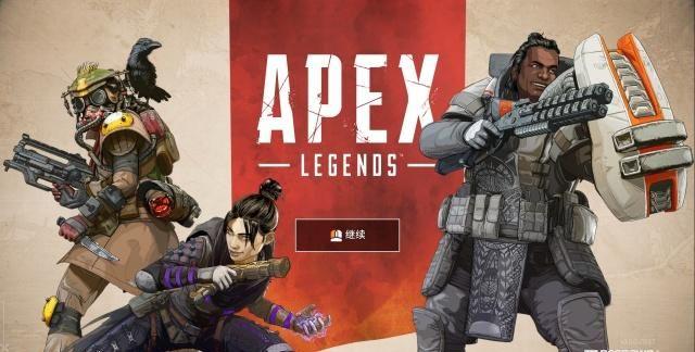 《Apex英雄卡盟》终结《绝地求生卡盟》