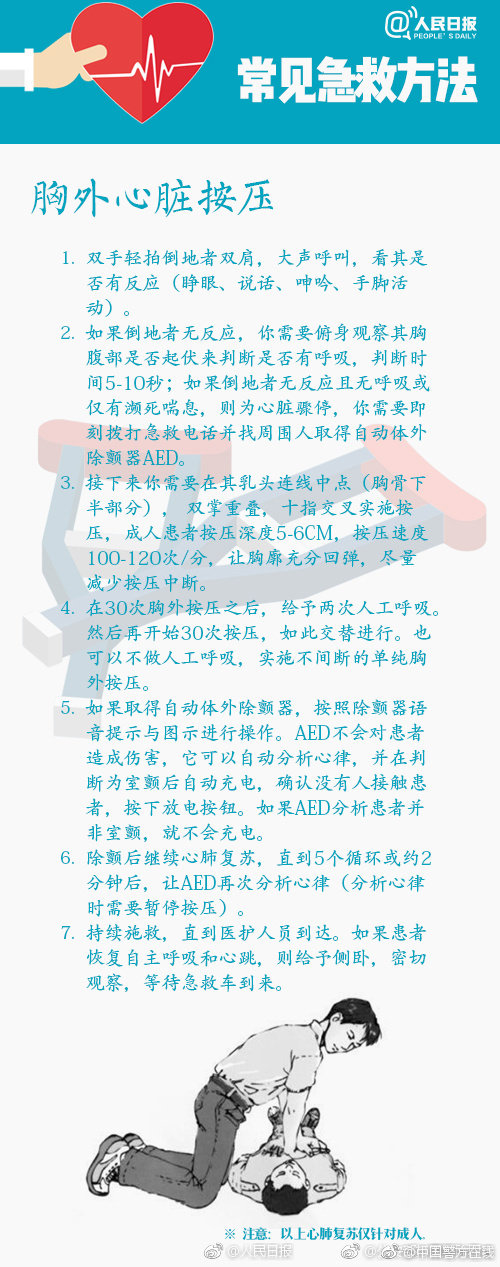 【途游捕鱼破解版】足协杯-国安客战黑龙江 巴坎布点射建功